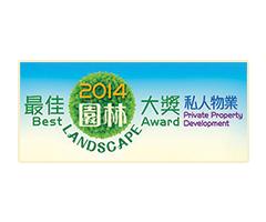 优异奖 - 最佳园林大奖2014