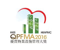 金奖 - 优质物业设施管理奖2016