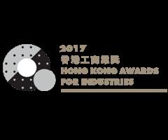 顾客服务奖 - 香港工商业奖2017
