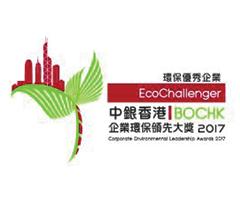 环保优秀企业证书 - 中银香港企业环保领先大奖2017