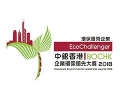 環保優秀企業證書 - 中銀香港企業環保領先大獎2018