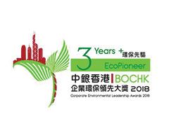 3年+参与环保先驱奖章 - 中银香港企业环保领先大奖2019