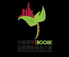 环保优秀企业证书 - 中银香港企业环保领先大奖2019