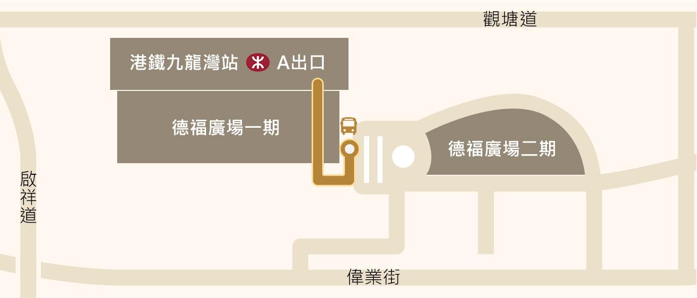 港鐵九龍灣站