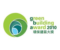 環保建築大獎 – 設施管理 – 大獎