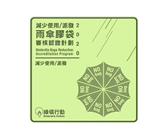 減少使用 / 派發雨傘膠袋審核認證計劃 – 金